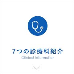 7つの診療科紹介