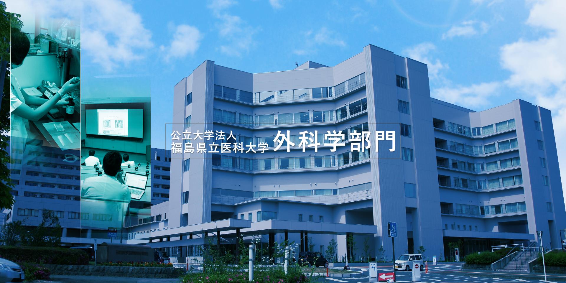公立大学法人福島県立医科大学 外科学部門